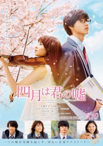 shigatsu-kimiuso-poster-02