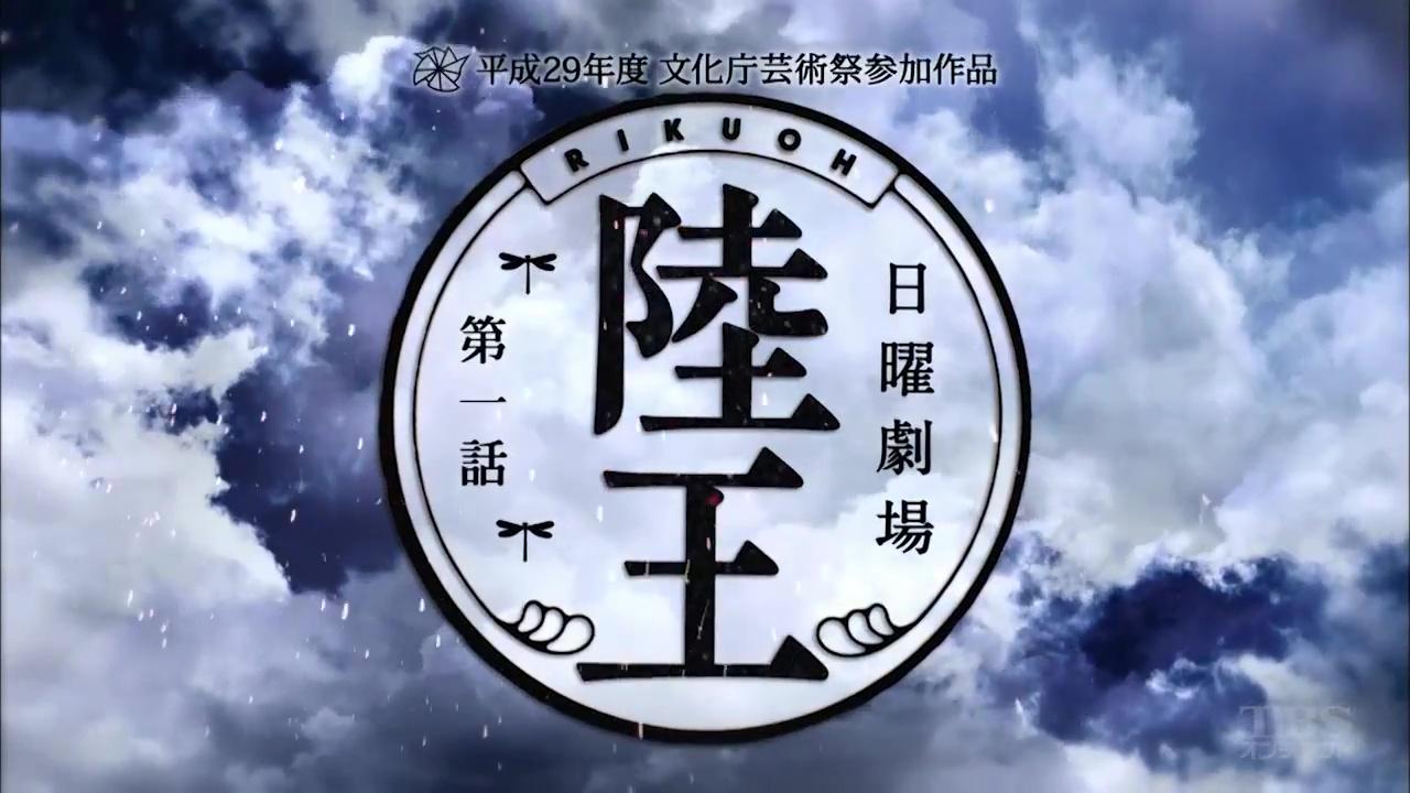 Eng Sub) Rikuoh ep 01 – yamazaki-kento com