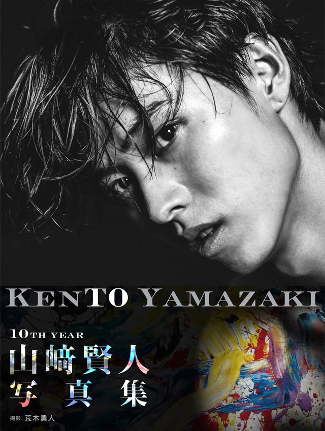 Kento Yamazaki Photobook